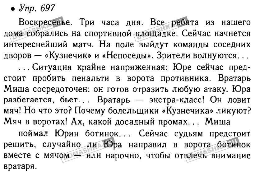 Задания по русскому языку 5 класс ладыженская
