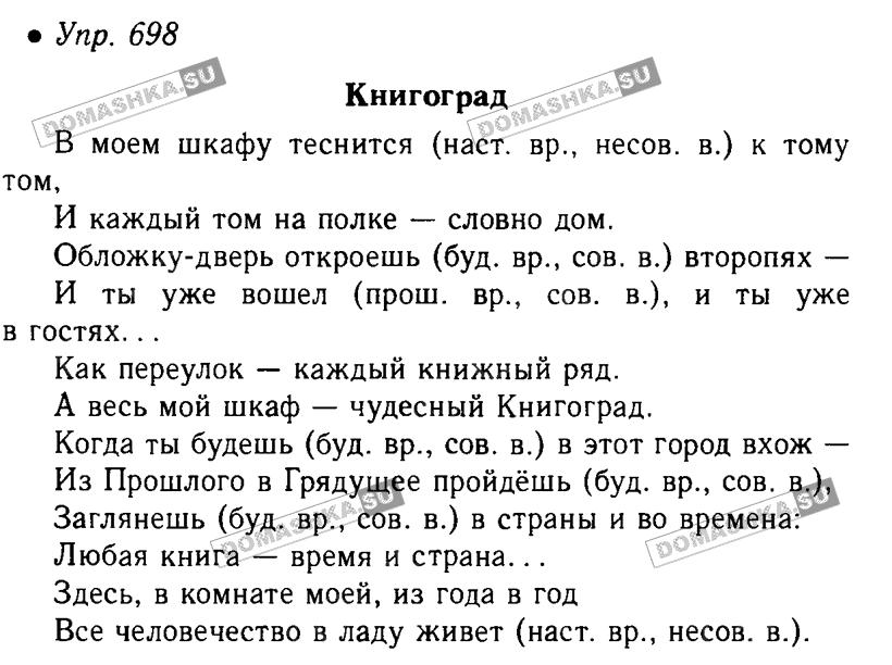 1 гдз баранов за 5 часть языку ладыженская русскому класс по