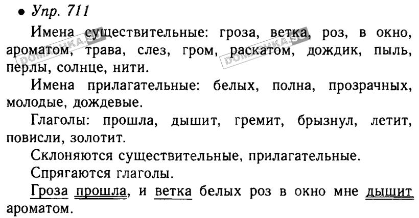 по 5 гдз класс яз языку русскому
