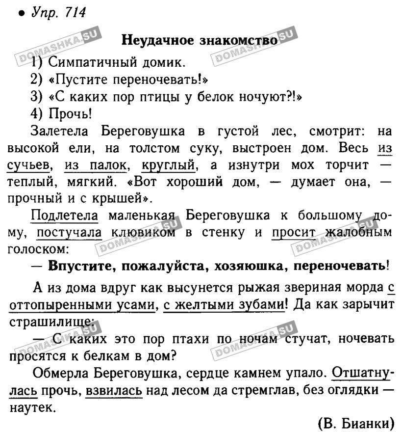 ладыженская русскому решебник класс по 5 яз