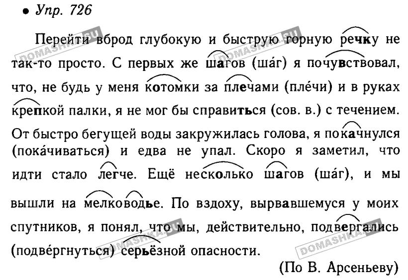 Гдз По Русскаму 5