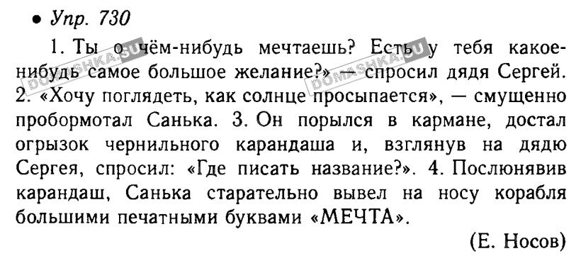 5 класс ладыженская гдз русский язык егэ