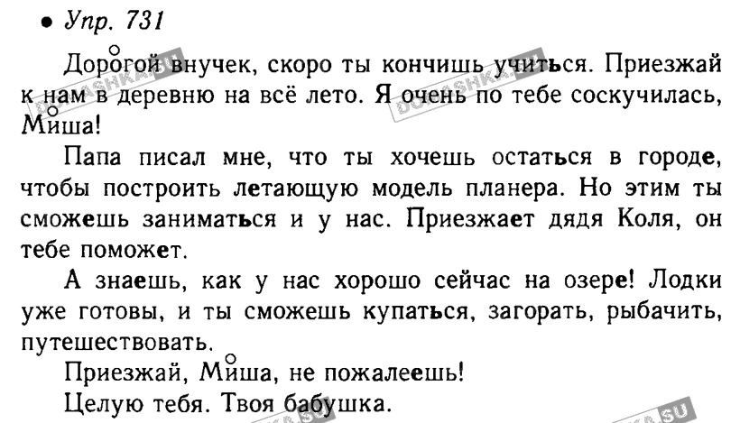 Русский язык 5 класса ладыженская решебник 2018