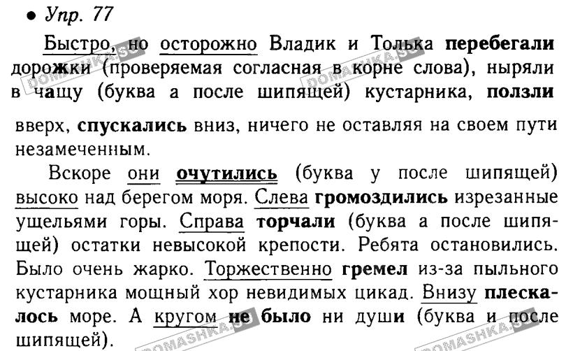 ГДЗ по русскому 5 класс автор Ладыженская