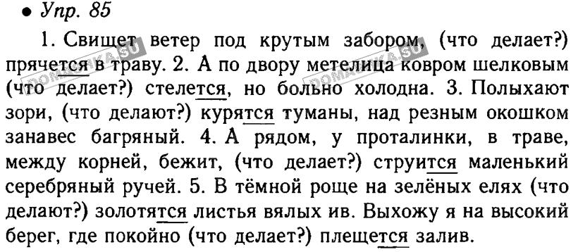 гдз по родному языку 6 класс альбеткова