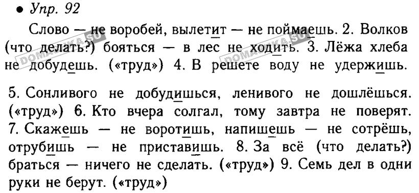 Как сделать упражнения по русскому языку