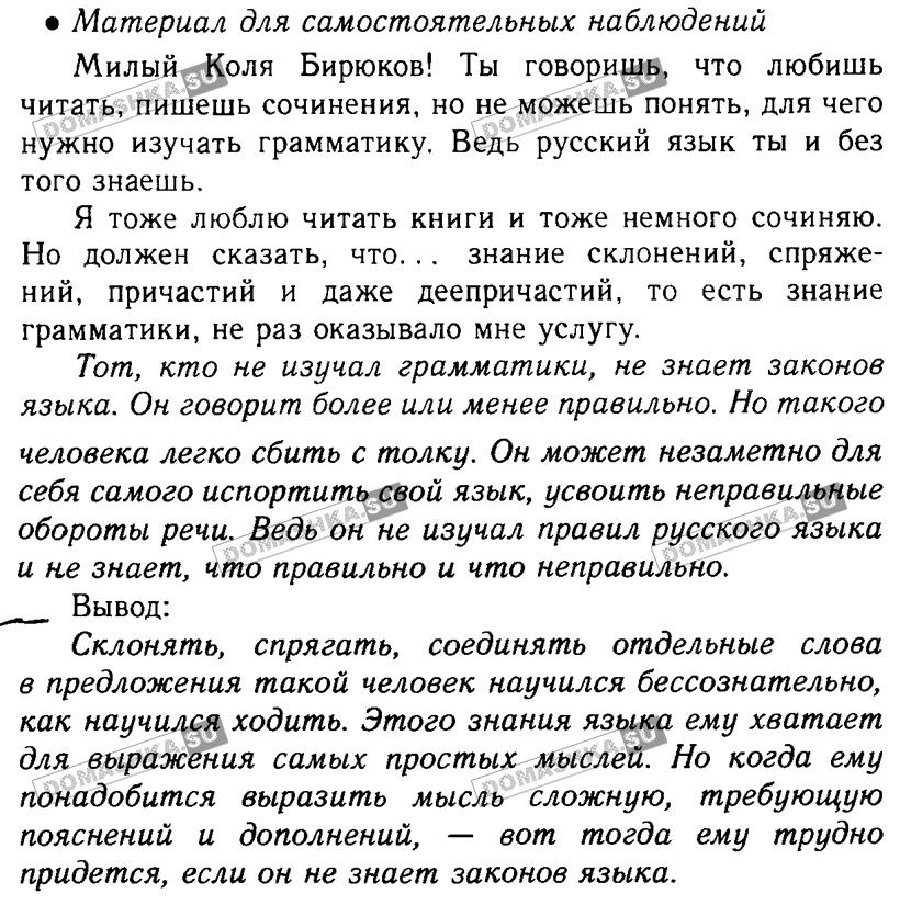 ГДЗ по Русскому языку 6 класс: Ладыженская Т.А.
