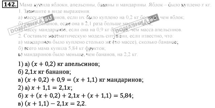 ответы класс гдз математика решебник зубарева 6