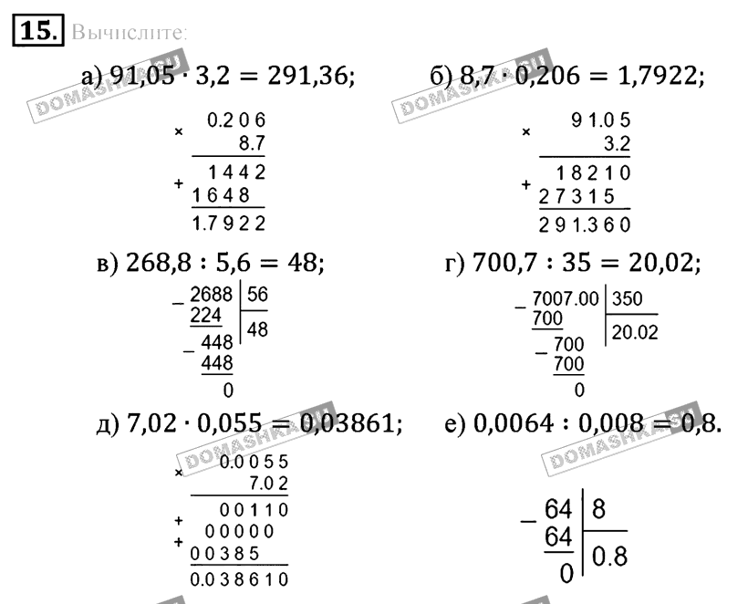Решебник За 6 Класс По Математике Все Номера
