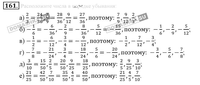 Зубарева математике сборнике по класс мордкович гдз 6 в
