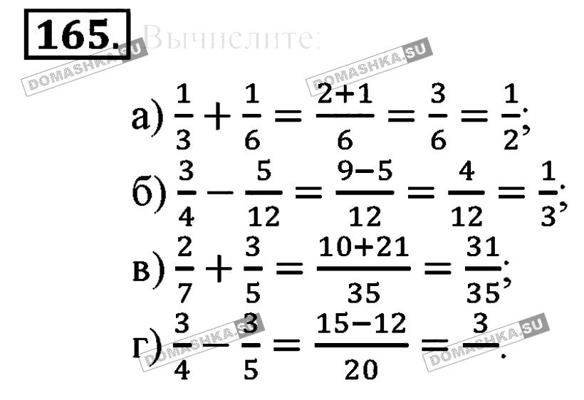 Задания класс 6 домашние по математике готовый