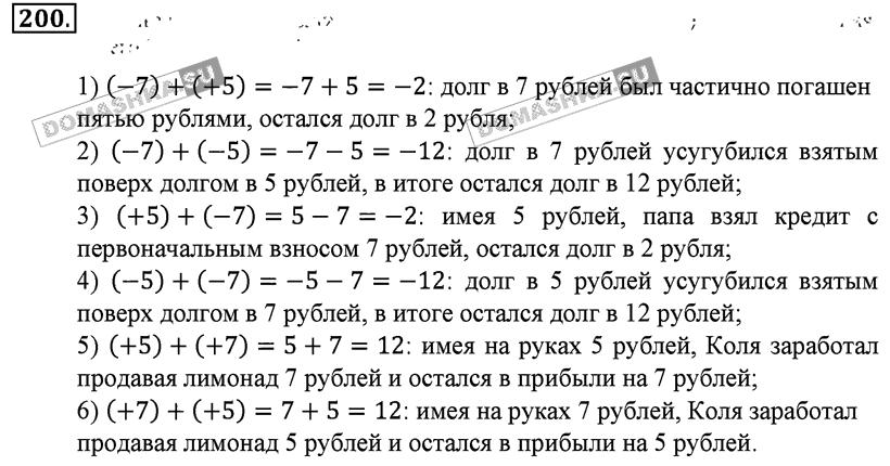 С ответы по объяснением мордкович 6 зубарева решебник класс математике