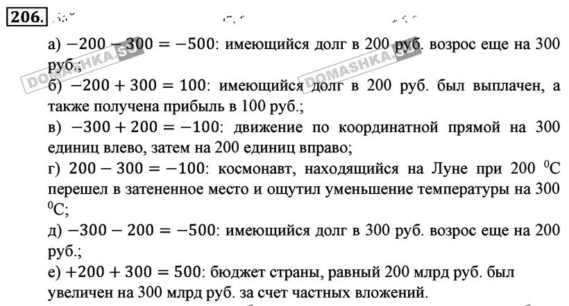 Решебник по математике 6 класса зубарева мордкович 2005