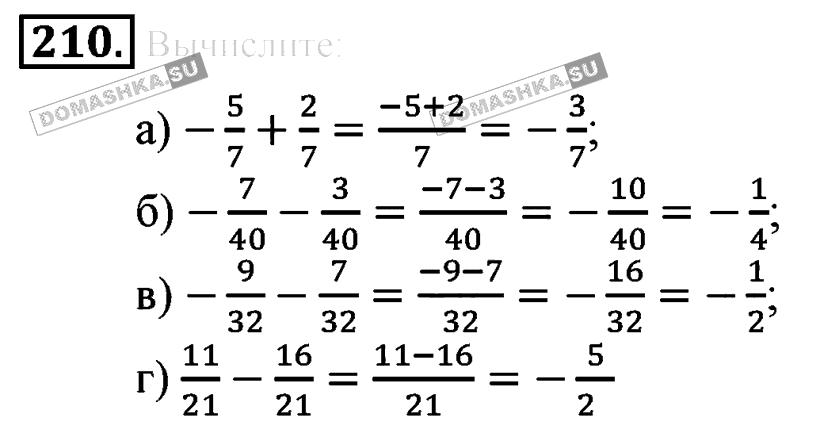 Решебник По Математике 6классов 2002