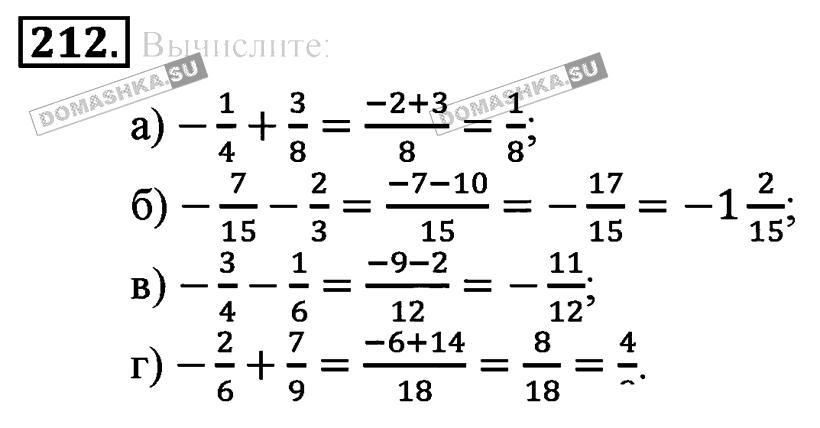 Гдз по математике 6 класс зубарева сборник задач ответы