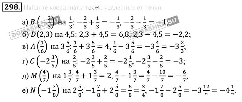 По математике 298 гдз