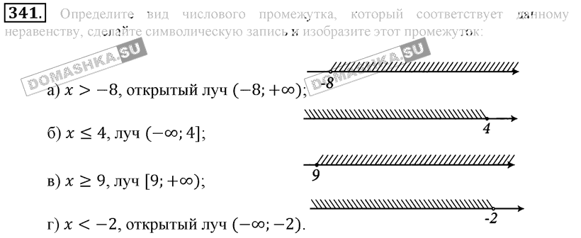 гдз математика 6 класс 341