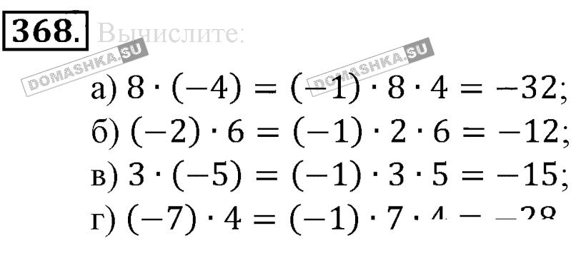 Гдз математика 6 класс 368