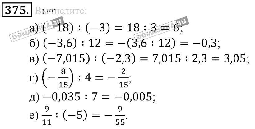 гдз математика зубарева 6 класс видео