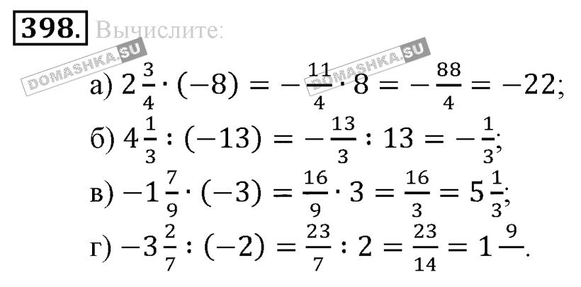 гдз 6 класс автор мордкович