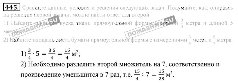 Математика 6 класс Мордкович задание ГДЗ