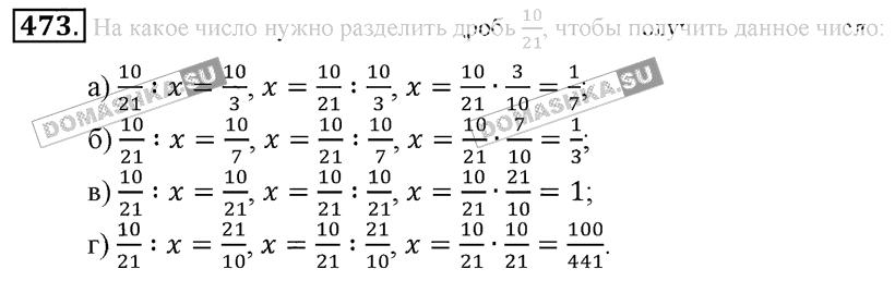 Гдз 6 Класс По Математике Дроби