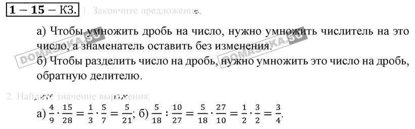 Гдз По Контрольным Заданиям По Математике 6 Класс Зубарева