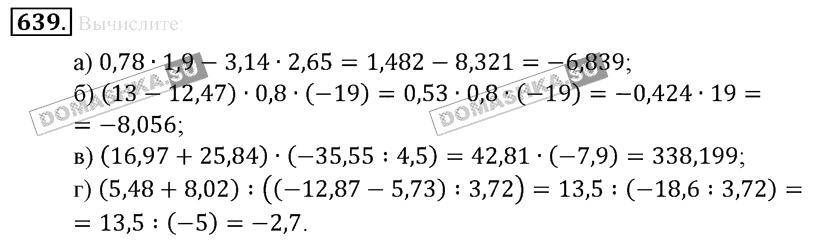 639 гдз упражнение математика