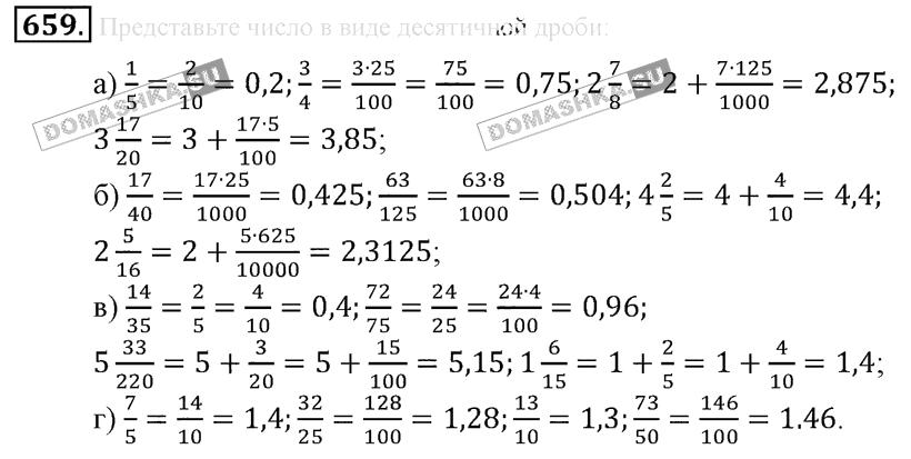 Решебник за 6 класс сборник задач и упражнений по математике зубарева