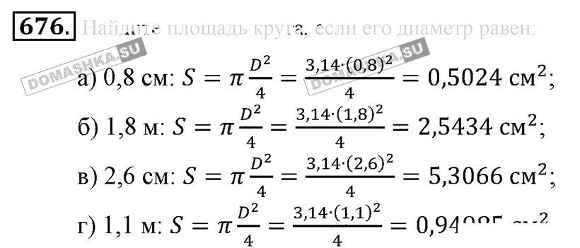 Гдз по математике зубарева 6 класс 82