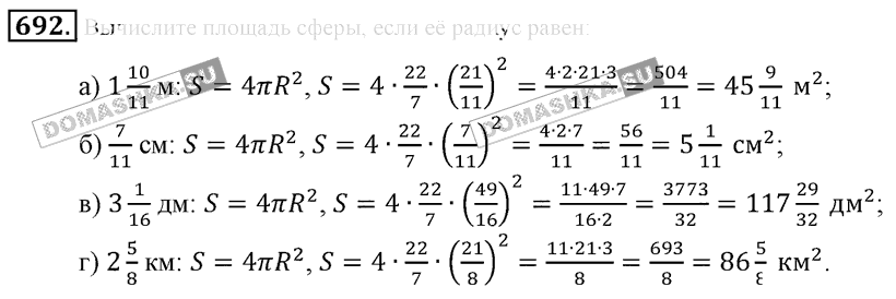 Гдз по математике 6 класс сферы