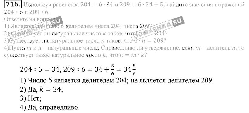 ГДЗ Математика 5 класс Зубарева, Мордкович