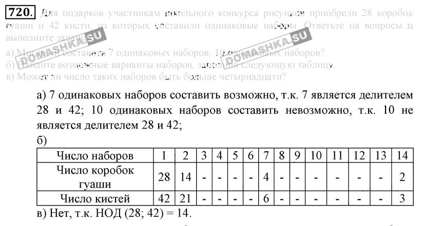 гдз по русскому ставкур 9 класс