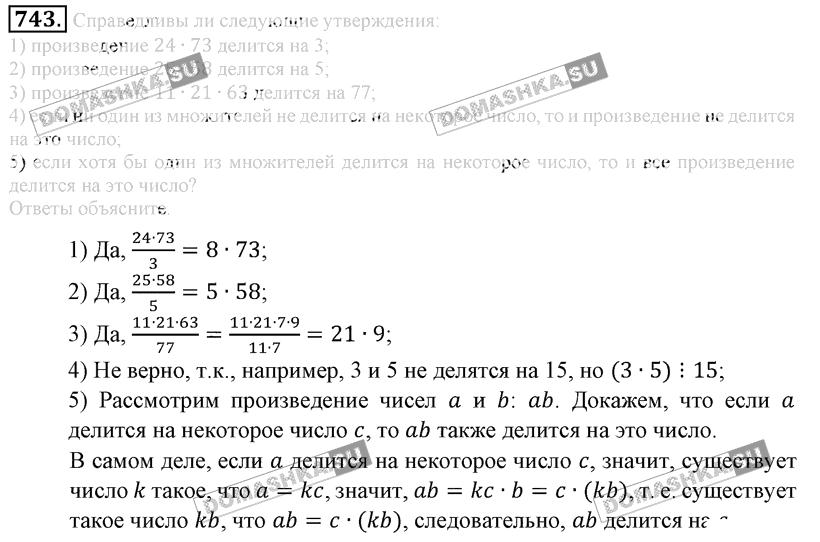 Гдз 6 Класс Математика Зубарева Мордкович Номер 946