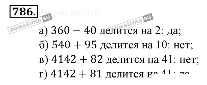ГДЗ русский язык 3 класс Канакина Горецкий 1, 2 часть
