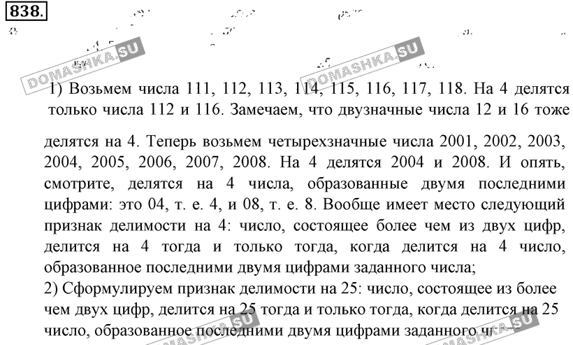 Решебник По Математике За 6 Класс 2018 Года Зубарева