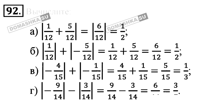 гдз по математике 6 класс мерзликин