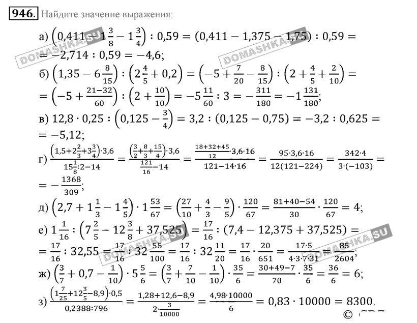 Весь математике решебник класс за по учебник 6