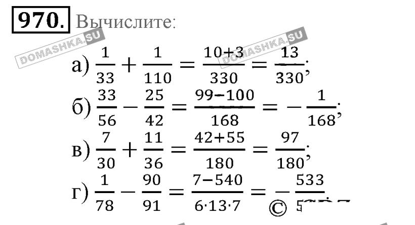 Гдз По Математике 970