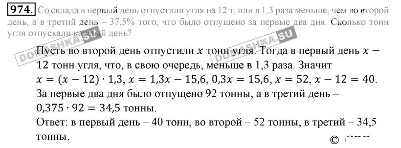 Контрольные работы по математике за 6 класс с ответами зубарева мордкович