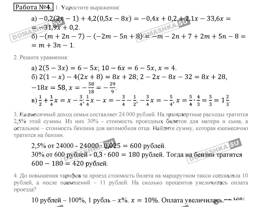 Домашние контрольные работы по математике 6 класс