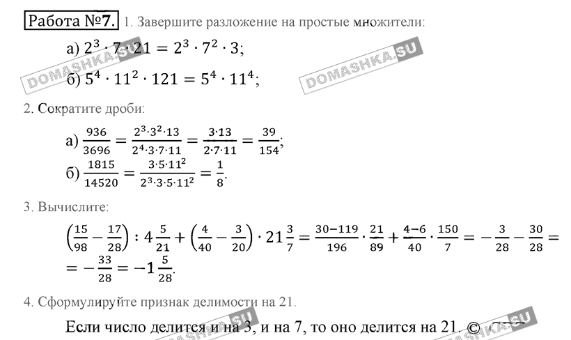 Гдз по математике 6 класс домашние контрольные работы мордкович зубарева