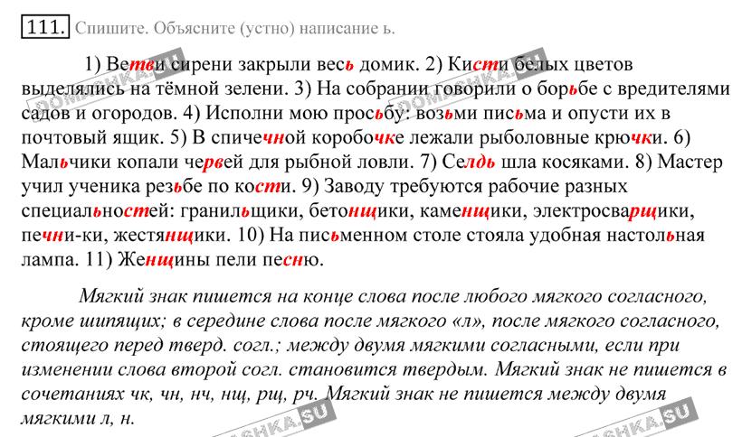 Гдз По Русскому Греков 111