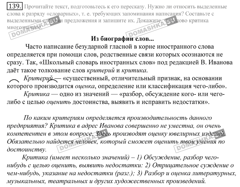 чешко крючков гдз класс греков онлайн 10