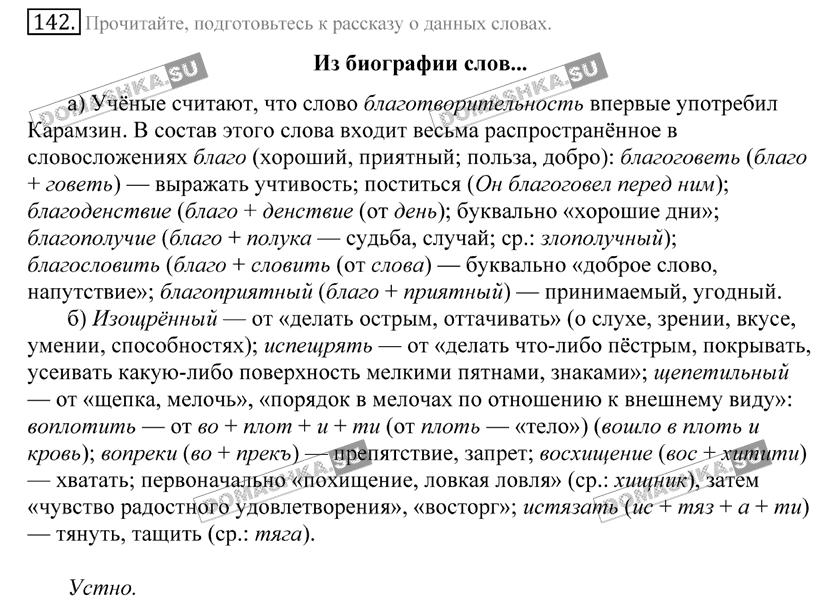 1999 русскому греков по гдз 11