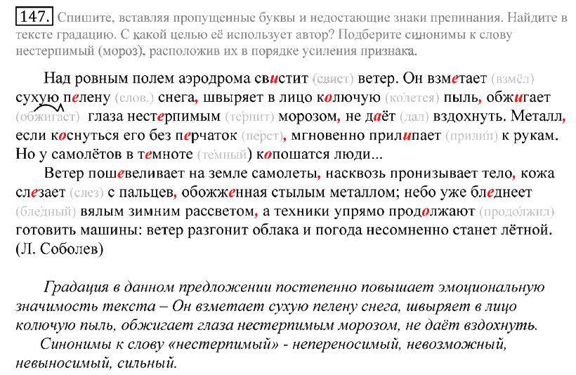 гдз по русскому 10 класс греков чешков