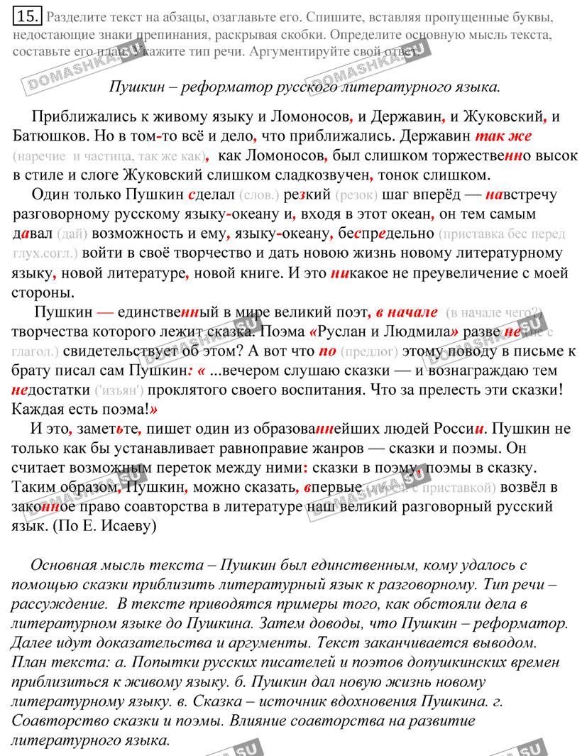 Гдз по русскому языке 10 11 греков