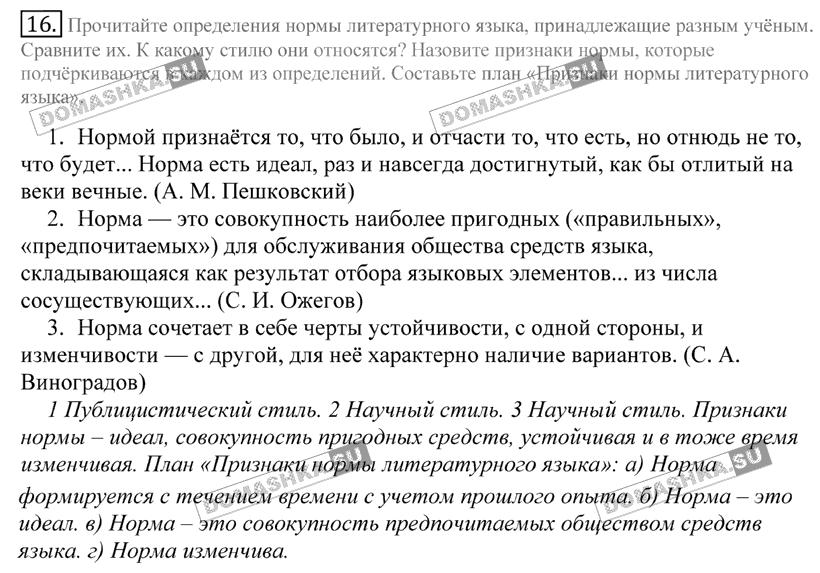 греков гдз языку по русскому 9 класса