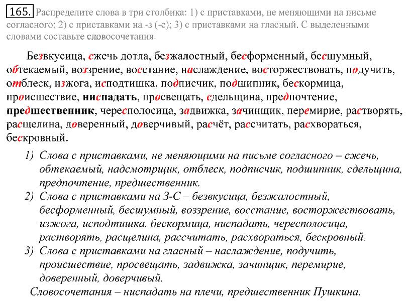 Гдз по русскому 11 класс антонова