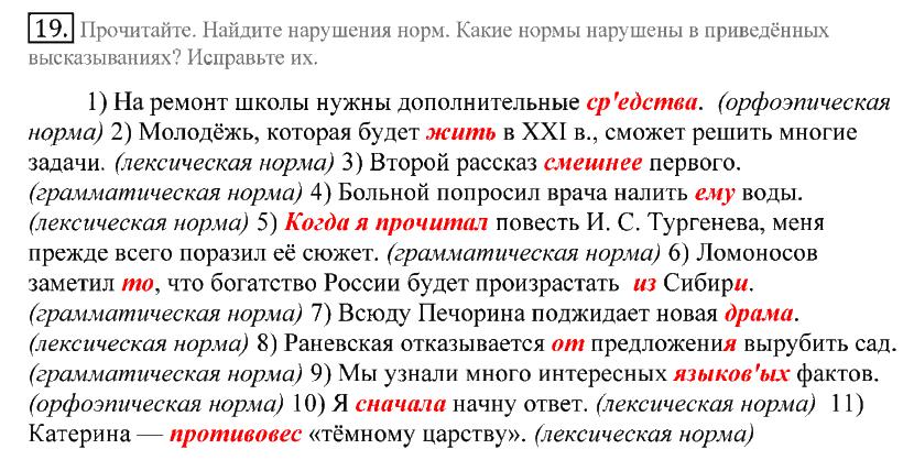 Гдз по русскому языку 19 класс греков